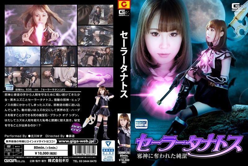 GHKP-75 Sailor Tanatos Yuzu Kitagawa Yuzuru Purity Deprived Of The Evil Spirit – Giga
