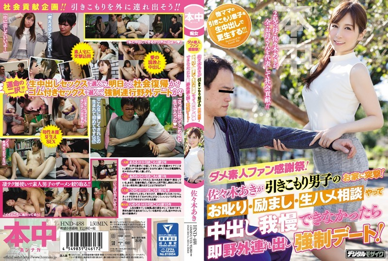 HND-488 Dame Amateur Fan Thanksgiving!Aki Sasaki Withdraws And Assaults The Boy 's House!Scolding, Encouragement · If You Do Not Have Sexual Intercourse Consultation With Raw Fish, Go Outdoor With...