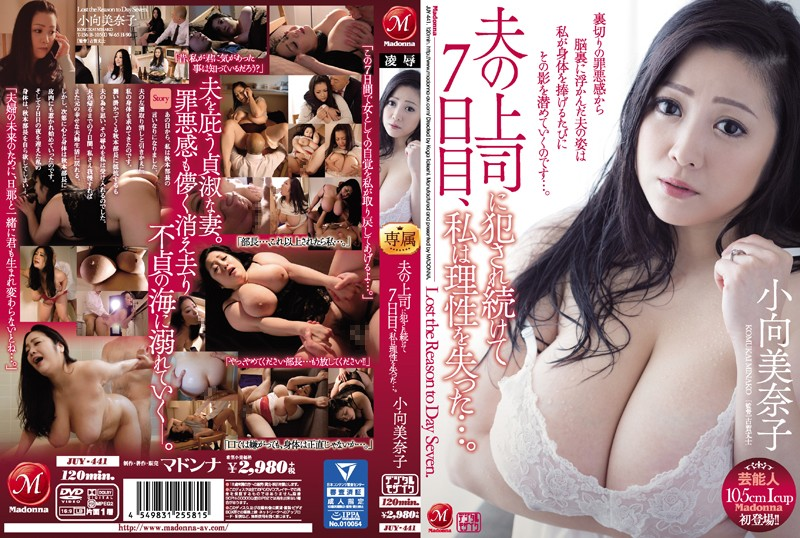 JUY-441 Entertainer 105 Cm Icup Madonna First Appeared! ! On The Seventh Day, My Husband's Boss Kept Being Fucked, I Lost Reason. Komukai Minako – Madonna