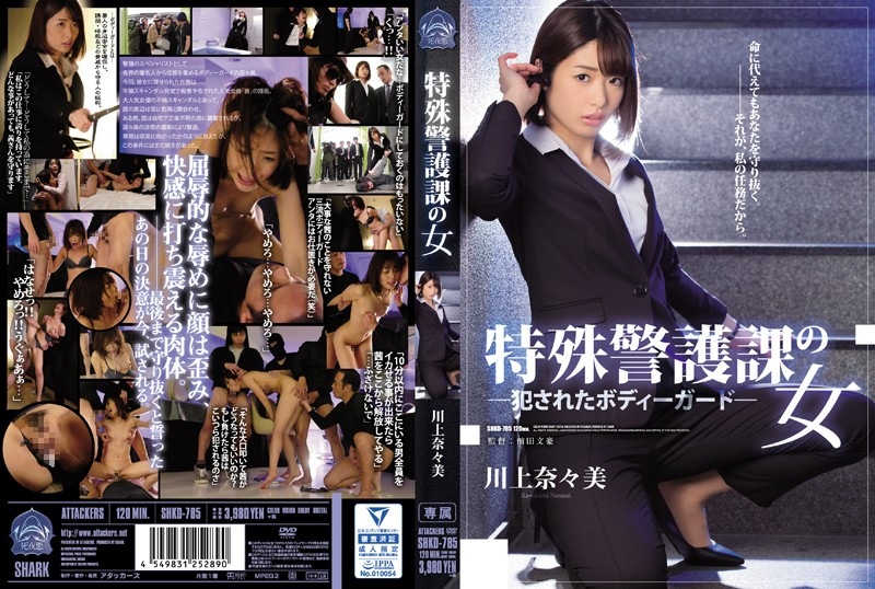 SHKD-785 Bodyguard NANOMI Kawakami Who Was Fucked By The Special Guards Department – Attackers