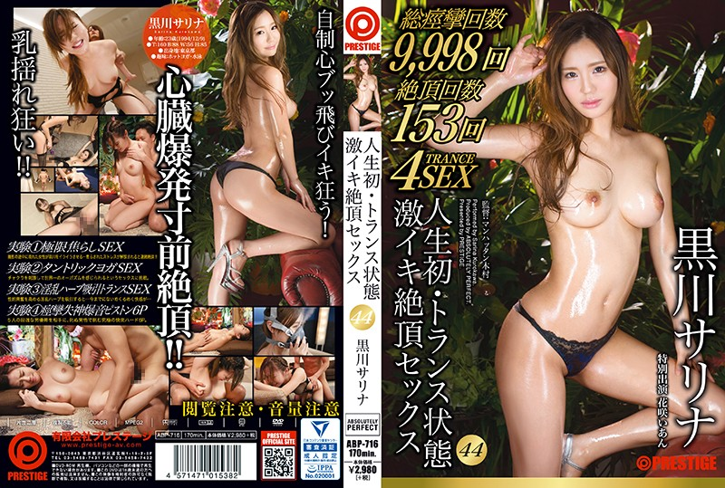ABP-716 First Time In My Life · Trans State Hey Iki Cumshot Sex 44 Heart Explosion Bloom! ! Kurokawa Salina – Prestige