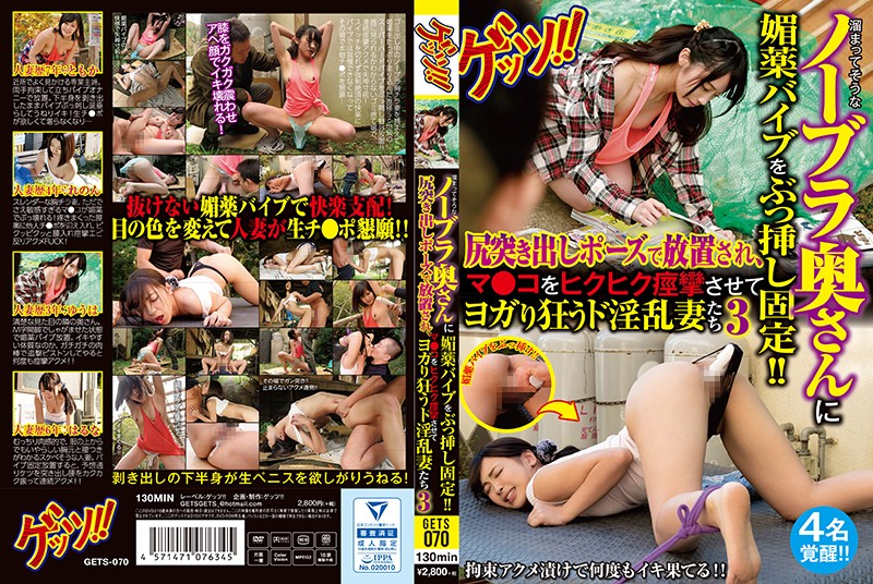 GETS-070 Fixed The Aphrodisiac Vibs To A Noblera Wife Who Seems To Be Gathering! !It Is Neglected In The Butt Stick Out Pose And Makes Her Cock Convulsly And Goes Crazy Yoga Mad Horny Wife 3 – P...
