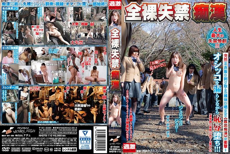 NHDTB-110 Nude Incontinent Molester – Natural High
