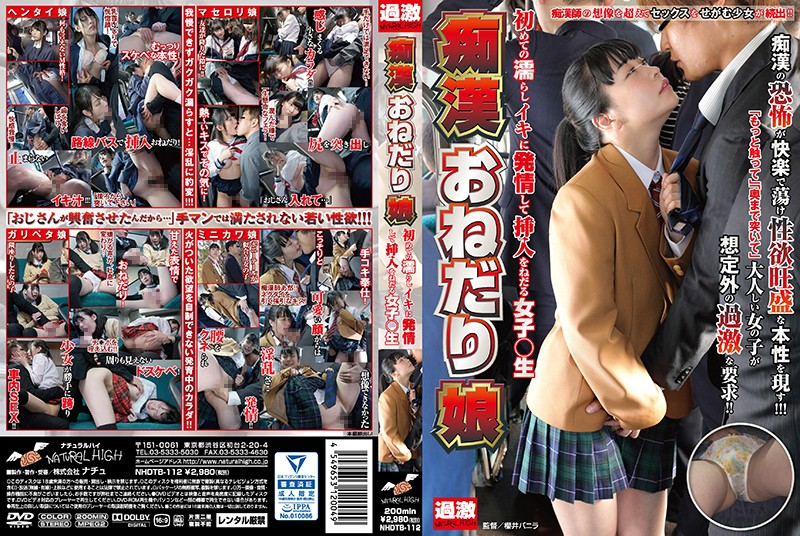 NHDTB-112 Lustful Girls Who Are Estranged For The First Leakage Girls Who Nestle For Insertion – Natural High