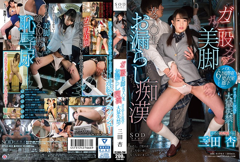 STAR-903 SODstar Mita Kyou Crabs Crotch Girls Girls ○ Raw Leaking Misery Massive Incontinence In A Situation Where You Can Not Make A Voice! – SOD Create