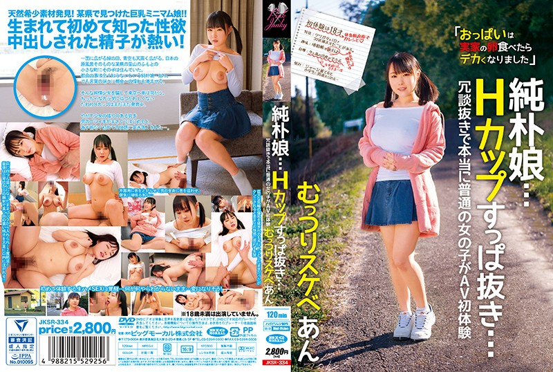 JKSR-334 Pure Daughter … H Cup Squirrel … It Is A Real Ordinary Girl Without A Joke To Have A First AV Experiencing Mischievous Scuba Ancient Watermelon – BIGMORKAL