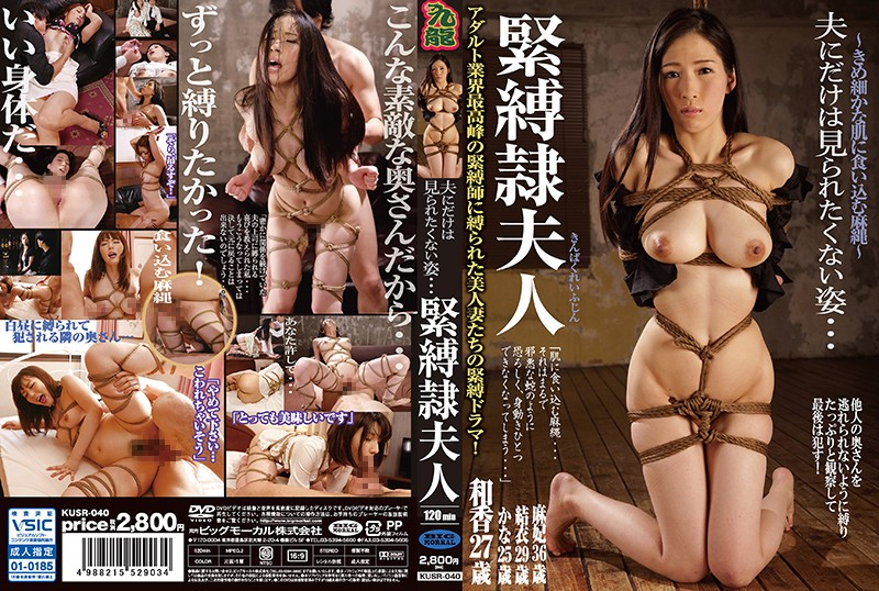 KUSR-040 A Figure He Does Not Want To Be Seen Only By Her Husband … Bondage Slave – BIGMORKAL