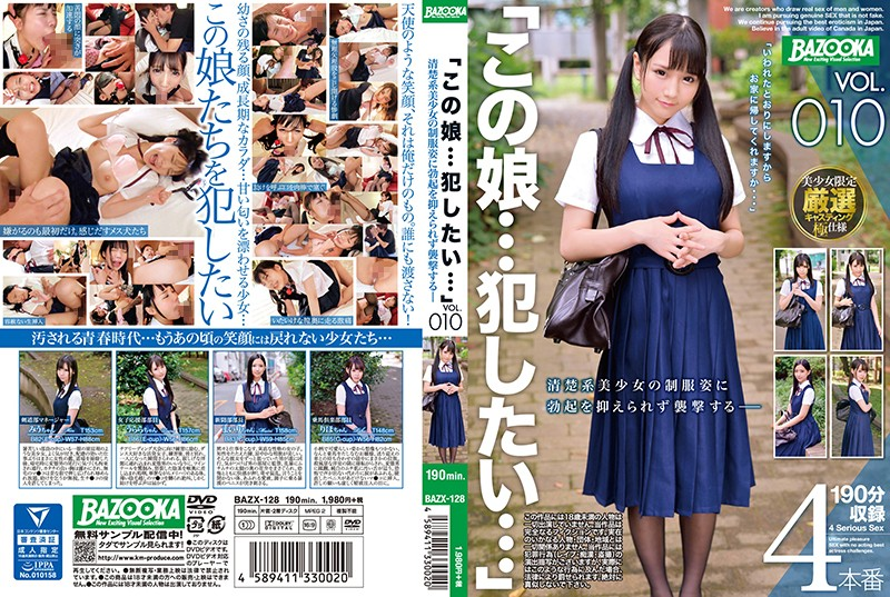 "BAZX-128 ""This Girl … I Want To Commit …"" VOL.010 Attack The Erection Unable To Suppress The Erection In The Uniform Figure Of The Neat CLEAR Boy – K.M.Produce"