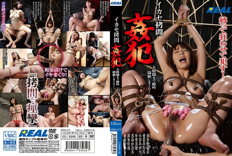 XRW-471 Ikashi Torture Adult Crime Committing Screaming And Screaming Piercing! – K.M.Produce