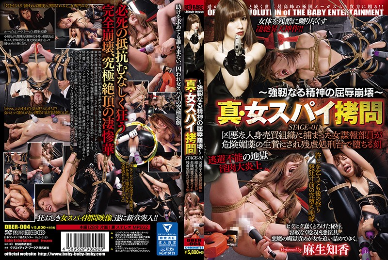 DBER-004 ~ Humiliation Collapse Of Tough Spirit ~ True Woman Spy Torture STAGE_01 Woman Intelligence Officer Caught In A Violent Trafficking Trafficking Organization Is Sacrificed By Dangerous Aphrodi...