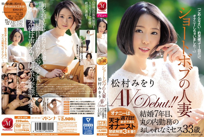 JUY-450 Short Bob's Married Woman Matsumura Miuri AVDebut! ! Married Seventh Year, Marunouchi's Stylish Mrs. 33 Years Old – Madonna