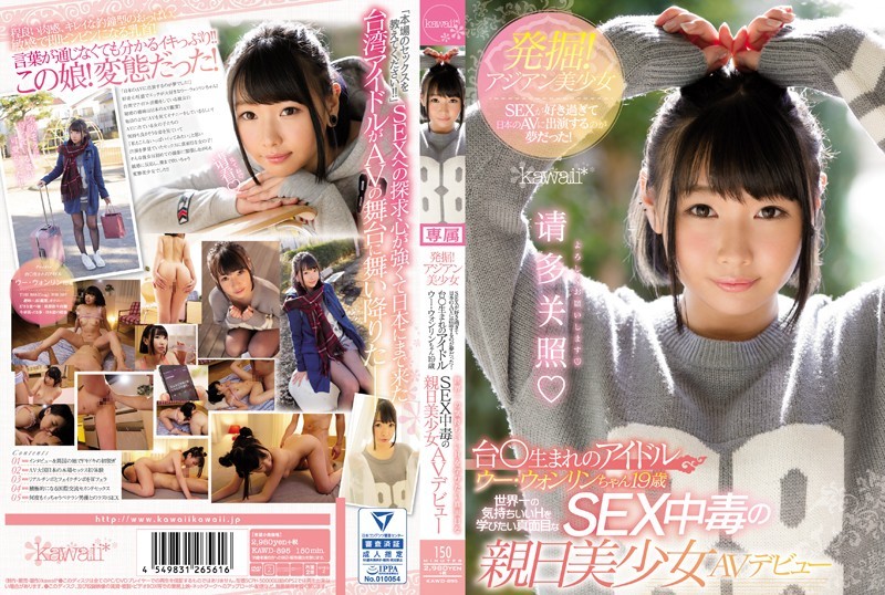 KAWD-895 Excavation!I Liked Asian Girls Sex Too Much And It Was My Dream To Appear In Japanese AV! Taro ○ Born Idol Wu · Wong Lin 19 Years Old I Want To Learn The World's Most Pleasant H Serious S...