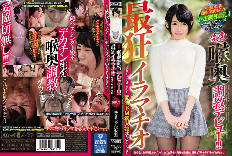 MISM-092 Complete Throat Training Debut! ! !The Perverted Deep M Amateur Daughter Yuki-chan (Kana) Who Has Long Applied To Himself As The Most Crazy Deep- – Emumusume Lab