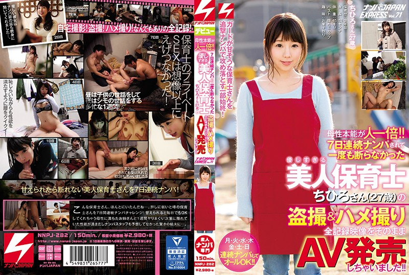 NNPJ-282 Maternal Instinct Is One Time More! ! A Voyeur Nurse Who Did Not Refuse Seven Days In A Row And Never Refused As A Child Caregiver Chihiro (27 Years Old) Recorded Videotapes & Gonzo Whole...