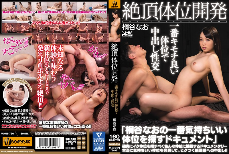 WANZ-736 Cum Maximum Position Development Cumshot With Good Posture Cum Shot Intercourse Kiriya Akira – WANZ FACTORY