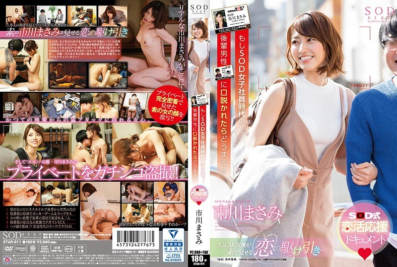 STAR-911 Masami Ichikawa If You Are Hit By A Junior Male Of SOD Female Employees, What Will You Do? – SOD Create
