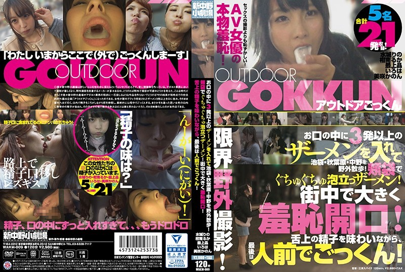 WAKM-009 Put The 3 Shots Or More Of Semen In Your Mouth Ikebukuro Akihabara Nakano Outdoor Walk!Brute Man Stir Bubbling Semen In The Cheek Pouch!Big Shame Opening In The City!While Tasting Sperm On Th...
