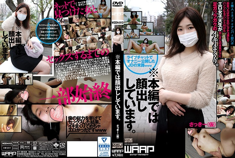 WZEN-013 In This Volume, We Are Facing Out. – Waap Entertainment