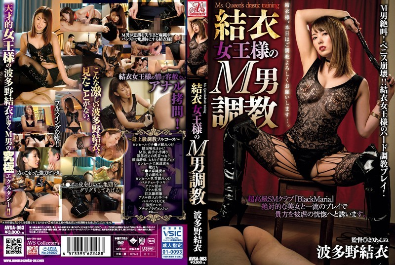 AVSA-063 Queen Queen's M Men's Training Hatano Yui Hatano – Avs