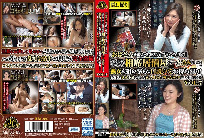 "MEKO-63 ""What Are You Planning To Do With Your Lady Getting Drunk?""Take Away And Take Away A Milf Who Is Drinking Alone In A Tavern That Overflows With Young Men And Women And Takes It Home!..."