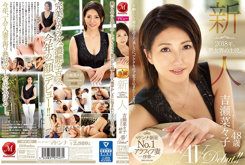 JUY-481 In 2018, The Leading Character Of The Mature World. Newcomer Nanako Yoshise 48 Years Old AVDebut! ! – Madonna