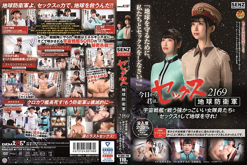 SDDE-609 From Today You Can Have Sex With The Awesome Female Fighters In The Sex Earth Defense Force 2169 Space Battleship And Protect The Planet! Acme · Orgasm