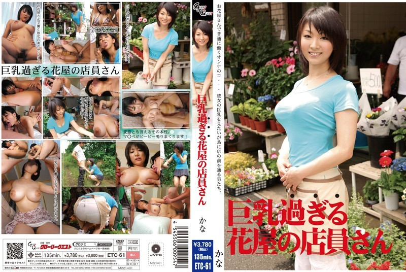 ETC-61 I Too Big Or Clerk Of The Florist – Glory Quest