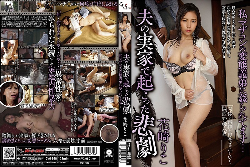 GVG-598 Tragedy Happened In My Husband's Parents House Riko Hanasaki – Glory Quest