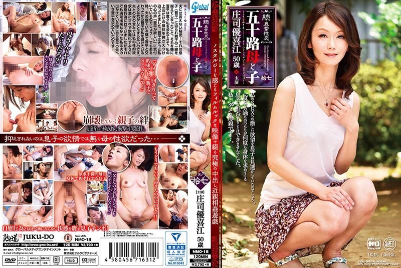 NMO-18 გრძელდება · არანორმალური სექსუალური აქტი დედის და ბავშვის Yoshiko Shoji Shoji Yoshie - გლობალური მედია გასართობი