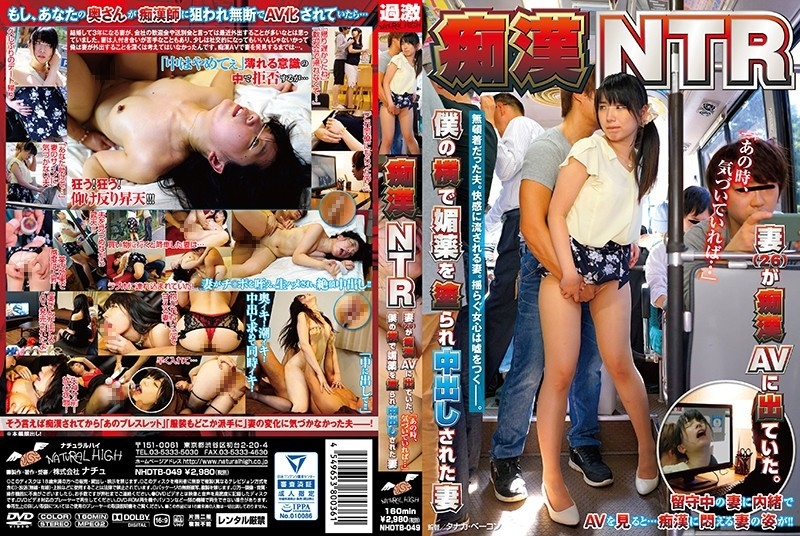 "NHDTB-049 Masochistic NTR Wife (26) Was Appearing In Molesting AV. ""At That Time, If I Noticed … ""My Wife Painted Aphrodisiac Beside Me And Cummed Out – Natural High"