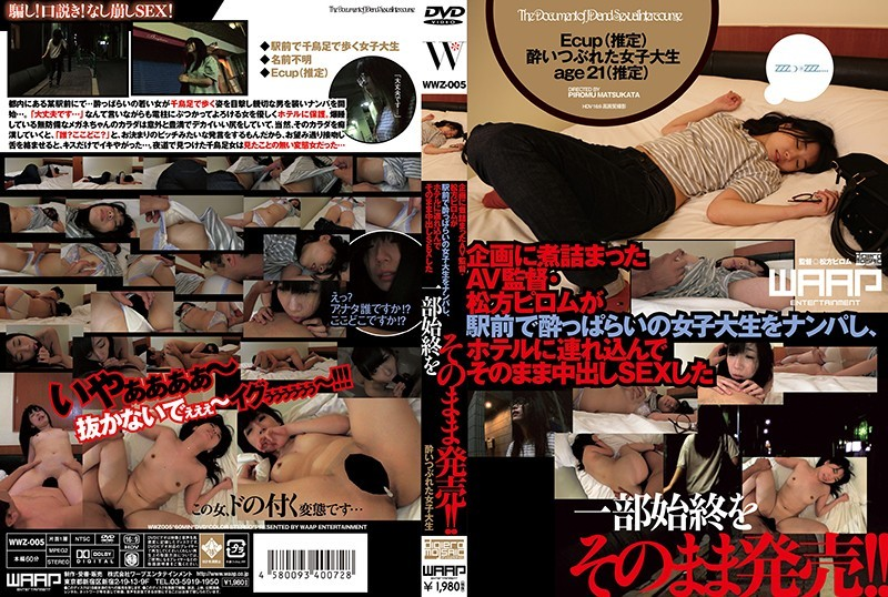 WWZ-005 AV Director Matsukata Pyrom Who Was Boiling Down In The Project Made A Girls College Student Who Was Drunk In Front Of The Station, Brought It To The Hotel And Released The Whole Story That Wa...