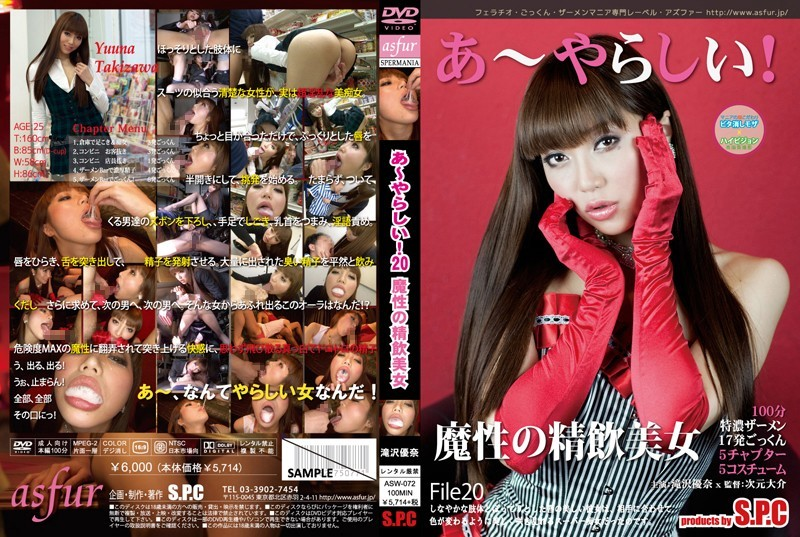 ASW-072 Filthy ~ A! Accuracy Of The Devilish Woman Drinking 20 – Ei Ten
