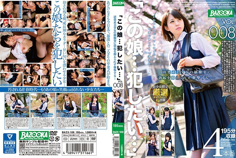 "BAZX-108 ""This Girl … I Want To Commit …"" VOL.008 Raise The Erection Unable To Suppress The Erection On The Uniform Of A Pretty Girl – K.M.Produce"
