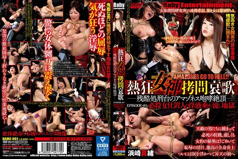 DAMZ-001 The Enthusiastic Goddess Torture Lament – The Crown Of The Amazones Roar Of The Cruel Execution Stand – EPISODE – 01: The Slander Of A Mortal Woman's Slander Hell Hamasa...