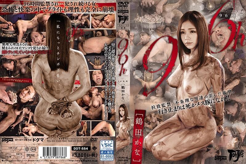 DDT-554 96h Tsuruta Kana - dogma