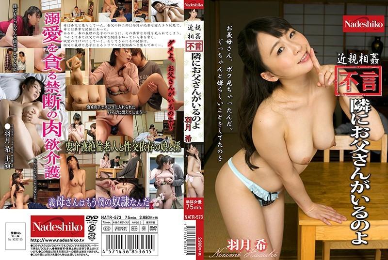 NATR-573 Incest ~ ~ 【pettumuslik】 Seal on isa teie kõrval ~ Yuki Umetsu - Nadeshiko