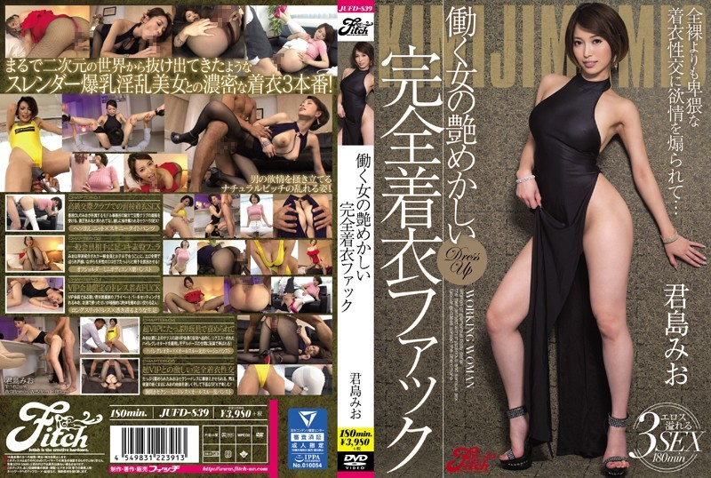 JUFD-839 Glossy Full Clothing Fucking Working Woman Kimishima Mio – Fitch