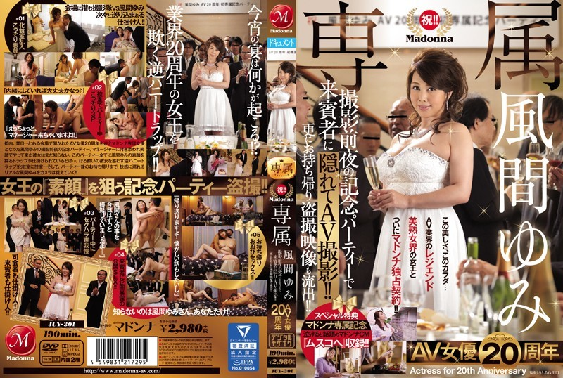 JUY-301 Congratulation! !Madonna Exclusive Dream Kazama Yumi AV Actress 20th Anniversary Shooting AV Hidden Behind The Guest At A Memorial Party On The Night Before The Shoot! !Further Takeaway Voyeur...
