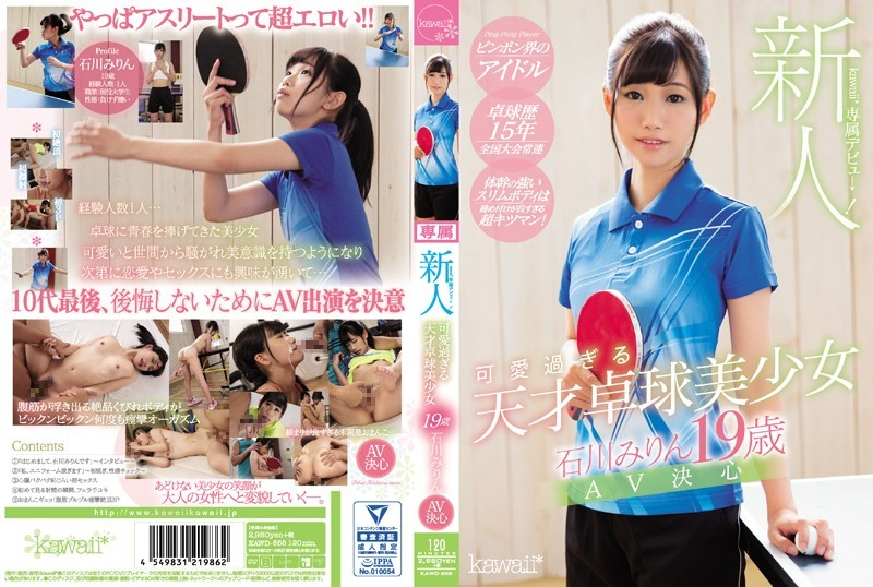 KAWD-858 A Rookie!kawaii * Exclusive Debut → Too Cute Genius Table Tennis Beautiful Girl Ishikawa Mirin 19 Years Old AV Decision – Kawaii