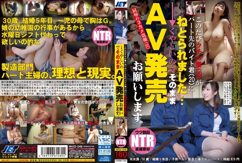 NKKD-048 This Time My Wife 's Wife (30) Was Taken By The Part – Time Tote Girl (20) … → Because It Is Murky, Please Release AV As It Is. – JET Eizou