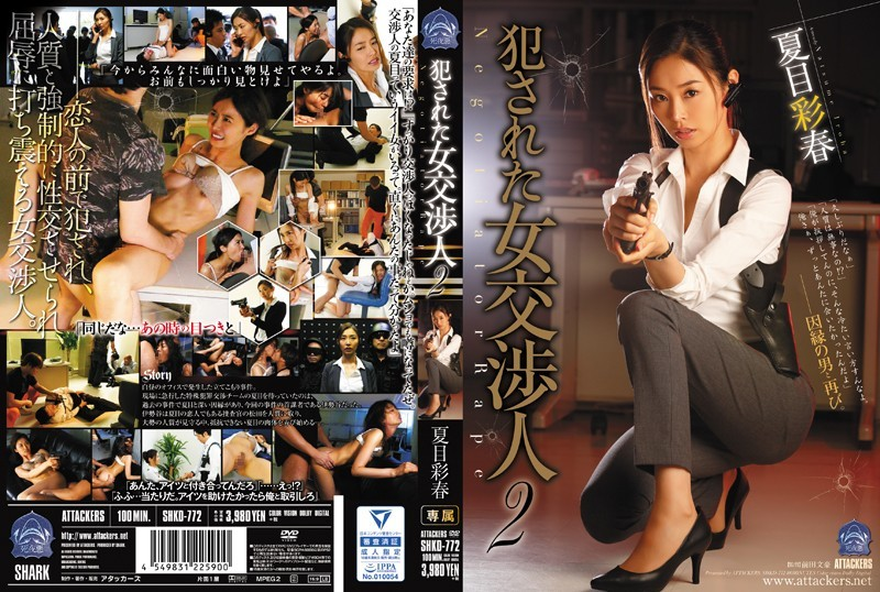 SHKD-772 Female Negotiator Who Was Committed 2 Natsume Ayatsu – Attackers